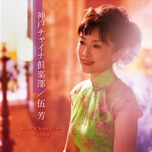 Wu-Fang 10th Album「神戸チャイナ倶楽部」