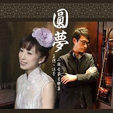 圓夢~二胡古筝音楽集~ 王憓、伍芳