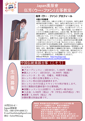 Japan 漢服會 伍芳(ウー・ファン)中国古筝教室