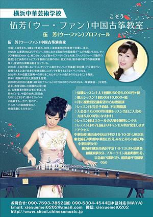 横浜中華芸術学校 伍芳(ウー・ファン)中国古筝教室