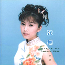 Wu-Fang 3rd Album「弦舞-Dance of Chinese Harp-」
