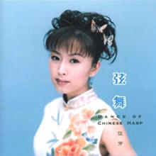 Wu-Fang 3rd Album「弦舞-Dance of Chinese Harp-」