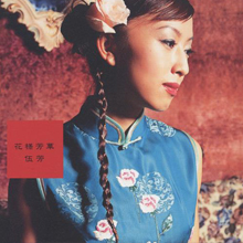 Wu-Fang 5th Album「花様芳華」