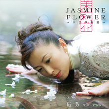 Wu-Fang 9th Album「JASMINE FLOWER ~中国歌物語~」