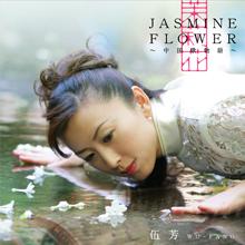 Wu-Fang 9th Album「JASMINE FLOWER ~中国歌物語~」
