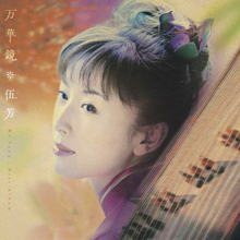 Wu-Fang Best Album「ウー・ファン ベストセレクション 万華鏡」