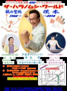 20180513_haranomushi_omote