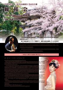 20180406_kanoukai_omote