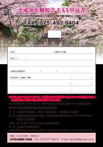 20180406_kanoukai_ura