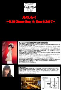 20181103_tsukicon_omote