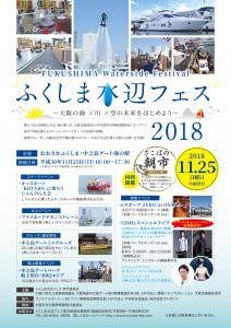 181125_fukushimamizube_con_omote