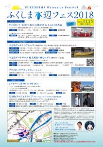 181125_fukushimamizube_con_ura