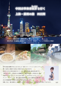 0190905_wufangtrip_omote_02