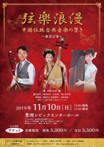 20191110_gengakuroman_omote_con
